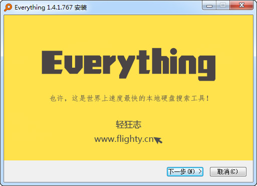 Everything v1.4.1.1005——也许是速度最快的本地文件搜索工具!